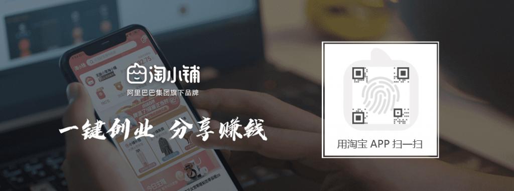 淘小铺免费开放注册 增加一键分享功能!